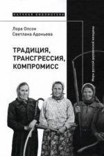Traditsija, transgressija, kompromiss. Miry russkoj derevenskoj zhenschiny