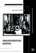 """Lianozovskaja shkola"". Mezhdu barachnoj poeziej i russkim konkretizmom"