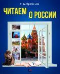 Chitaem o Rossii: Posobie po chteniju dlja inostrannykh uchaschikhsja. Level A2-B1