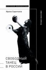 Svobodnyj tanets v Rossii. Istorija i filosofija