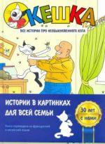 Keshka. Vse istorii pro neobyknovennogo kota