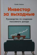 Investor za vykhodnye: Rukovodstvo po sozdaniju passivnogo dokhoda