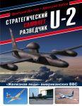 """Strategicheskij samolet-razvedchik U-2. """"Zheleznaja ledi"""" amerikanskikh VVS"""