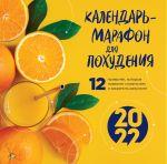 Kalendar-marafon dlja pokhudenija. 12 privychek, kotorye pomogut snizit ves i zakrepit rezultat