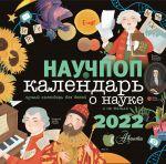 Sci-pop-kalenteri lapsille. 2022 Seinäkalenteri. (Venäjänkielinen)