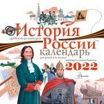 Venäjän historia lapsille. 2022 Seinäkalenteri. (Venäjänkielinen)