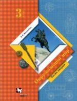 Окружающий мир. 3 класс. Учебник. В 2 частях. Часть 2.
