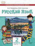 Russkij jazyk. 2 klass. Uchebnik dlja organizatsij s rodnym (nerusskim) jazykom obuchenija. Chast 2