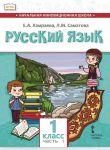 Russkij jazyk. 1 klass. Uchebnik dlja organizatsij s rodnym (nerusskim) jazykom obuchenija. Chast 1