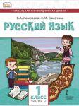 Russkij jazyk. 1 klass. Uchebnik dlja organizatsij s rodnym (nerusskim) jazykom obuchenija. Chast 2