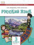 Russkij jazyk. 3 klass. Uchebnik dlja organizatsij s rodnym (nerusskim) jazykom obuchenija. Chast 1