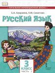 Russkij jazyk. 3 klass. Uchebnik dlja organizatsij s rodnym (nerusskim) jazykom obuchenija. Chast 2
