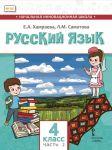 Russkij jazyk. 4 klass. Uchebnik dlja organizatsij s rodnym (nerusskim) jazykom obuchenija. Chast 2