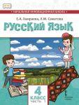Russkij jazyk. 4 klass. Uchebnik dlja organizatsij s rodnym (nerusskim) jazykom obuchenija. Chast 1