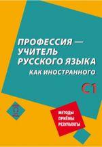 Professija - uchitel russkogo jazyka kak inostrannogo