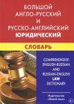 Bolshoj anglo-russkij i russko-anglijskij juridicheskij slovar (s transkriptsiej)