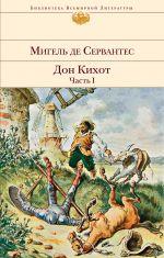 Don Kikhot (komplekt iz 2 knig)