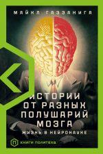 Istorii ot raznykh polusharij mozga
