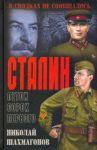 Stalin letom sorok pervogo