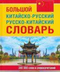 Большой китайско-русский, русско-китайский словарь. 380 тыс. слов и словосочетаний