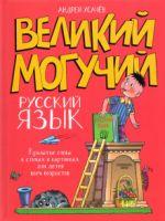 Velikij moguchij russkij jazyk. Krylatye slova v stikhakh i kartinkakh dlja detej vsekh vozrastov