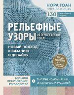 Relefnye uzory iz perekreschennykh petel. Novyj podkhod k vjazaniju i dizajnu. Bolshoe prakticheskoe rukovodstvo