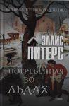Pogrebennaja vo ldakh: roman