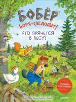 Bobjor Borja-sledopyt! Kto prjachetsja v lesu? Knizhka podgotovishki