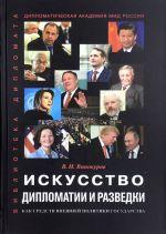 Искусство дипломатии и разведки как средств внешней политики государства