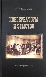 Консерваторы и земство. Планы и результаты деятельности 1864-1914 гг.