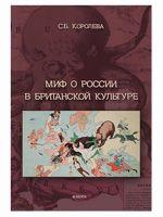 Миф о России в британской культуре: монография
