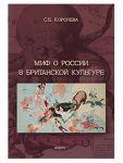 Mif o Rossii v britanskoj kulture: monografija