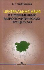 Центральная Азия в современных мирополитических процессах