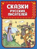 Skazki russkikh pisatelej (il. L. Kazbekova)