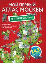 Moj pervyj atlas Moskvy s naklejkami
