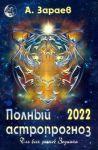Polnyj astroprognoz dlja vsekh znakov zodiaka na 2022 god