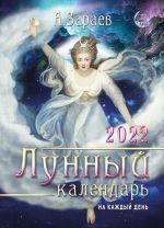 Lunnyj kalendar na kazhdyj den 2022 god. Zaraev