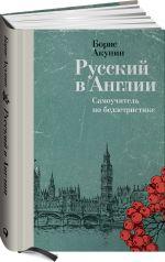 Russkij v Anglii: Samouchitel po belletristike