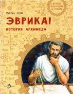 Evrika! Istorija Arkhimeda