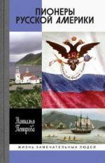 Pionery Russkoj Ameriki