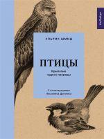 Ptitsy: Krylatye chudesa prirody