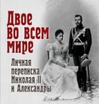 Dvoe vo vsem mire. Lichnaja perepiska Nikolaja II i Aleksandry