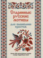 Starinnye russkie motivy dlja vyshivanija krestom. Bolee 300 autentichnykh uzorov v vide podrobnykh skhem
