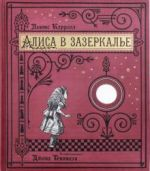 Alisa v Zazerkale, ili Skvoz zerkalo i chto tam uvidela Alisa (tkanevaja oblozhka)