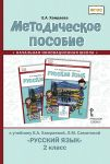 Metodicheskoe posobie k uchebniku E.A. Khamraevoj, L.M. Samatovoj «Russkij jazyk» dlja 2 klassa obscheobrazovatelnykh organizatsij s rodnym (nerusskim) jazykom obuchenija