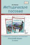 Metodicheskoe posobie k uchebniku E.A. Khamraevoj, L.M. Samatovoj «Russkij jazyk» dlja 3 klassa obscheobrazovatelnykh organizatsij s rodnym (nerusskim) jazykom obuchenija