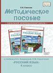 Metodicheskoe posobie k uchebniku E.A. Khamraevoj, L.M. Samatovoj «Russkij jazyk» dlja 4 klassa obscheobrazovatelnykh organizatsij s rodnym (nerusskim) jazykom obuchenija
