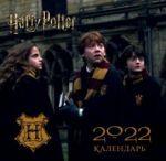 Гарри Поттер. Календарь настенный на 2022 год (170х170 мм)