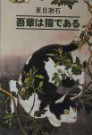 Vash pokornyj sluga kot: Kniga dlja chtenija na japonskom jazyke