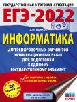 EGE-2022. Informatika (60kh84/8). 20 trenirovochnykh variantov ekzamenatsionnykh rabot dlja podgotovki k edinomu gosudarstvennomu ekzamenu